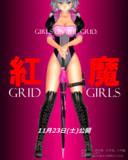 紅魔 Grid Girls ~その後