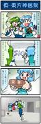 がんばれ小傘さん 1090