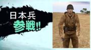 BF1942の日本兵参戦