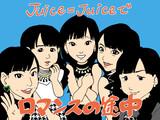 針すなお風?にJuice=Juiceを描いてみました