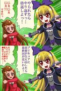 亜久里VSレジーナ!