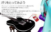 【MMDギターリペア講座第ニ回】ガリをとってみよう