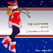 【MMD】T式サンタブリスゼロver1.00【モデル配布】