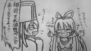 ロリ姫君とショタ従者