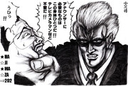 ラオウンサー(拳王のおっちゃん)