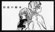 【切り絵】初恋の絵本/HoneyWorks