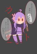 カ ッ ト