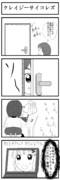 向日葵と楓の危険な邂逅