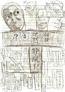 1ページ漫画、「何故沈黙しない?」