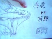 呑竜vs苔豚