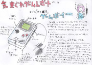 気まぐれゲームレポート ⑲ 「ゲームボーイ(初代)」