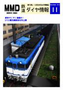 MMD鉄道ダイヤ情報[11月号]