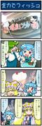 がんばれ小傘さん 1097