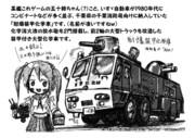 五十鈴の装甲化学車