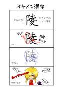 イケメン漢字。