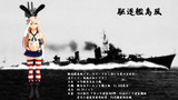 駆逐艦島風