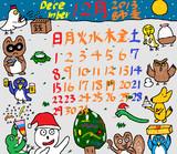 森の中公式カレンダー「十二月」