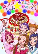 あぐりちゃんのお誕生日