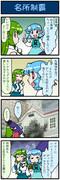がんばれ小傘さん 1098