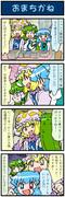 がんばれ小傘さん 1099