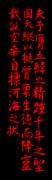 孔子廟堂碑 / 黒地に赤字