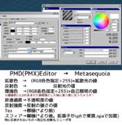 PMD(PMX)エディタとメタセコイアとの材質面の関係