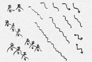 春 / 字形の研究