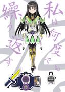 暁美ほむら × 仮面ライダー斬月