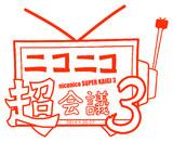 【ふわっふう】超会議3のロゴ(案)作ってみた