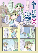 C85新刊 ムーミン東方6表紙