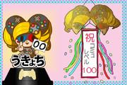 Lv100記念絵