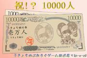 10000人記念絵