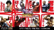 PS3版 スパⅣ Gカップ2013FINAL 12/15 21:00  Aブロック