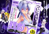 【バージョンアップ】Tda式改変弱音ハクccv【1.03】