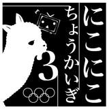 ニコニコ超会議3ロゴデザイン1