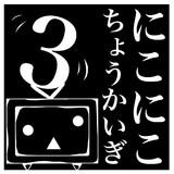 ニコニコ超会議3ロゴデザイン2