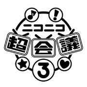 ニコニコ超会議3ロゴ案