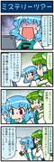 がんばれ小傘さん 1104