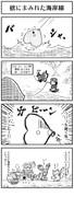 【ポケモンXY】 欲にまみれた海岸線 【4コマ】