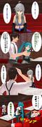 【MMD漫画】ミクアンドクリプトン23