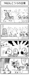 【ポケモンXY】 14ばんどうろの日常 【4コマ】