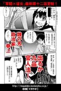 「軍師×彼女」第十二話更新されました!
