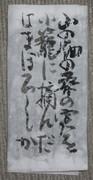 日本の書展から / 阿萬臨