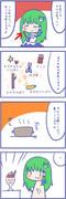 早苗ちゃん漫画