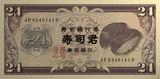 寿司くん紙幣
