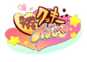 エロゲかラノベっぽくしたかったクッキー☆ロゴくんTB.png