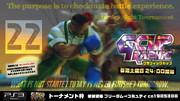 PS3版 スパⅣトーナメント Gカップ 第22回