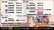PS3版 スパⅣ Gカップ2013FINAL 12/15 21:00  進行表