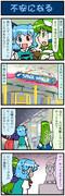 がんばれ小傘さん 1106