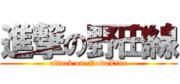 進撃の野田線(進撃の巨人×東武野田線)